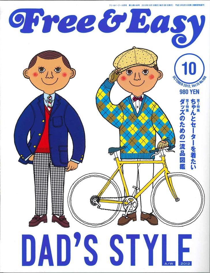 FE10月号 COVER.jpg